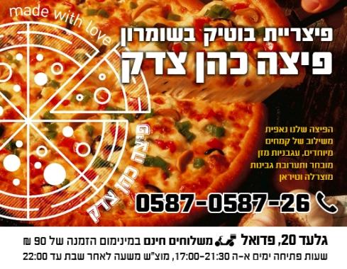 עיצוב מגנט לפיצה