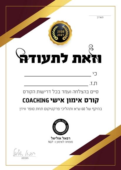עיצוב תעודה מאמן אישי קאוצ'ינג
